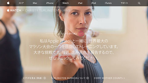 Apple Watch - Christy Turlington Burns - 6週目