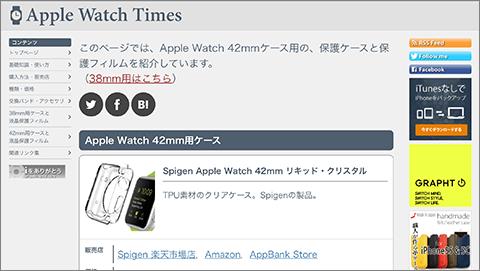 Apple Watch用ケース・保護フィルムカタログ