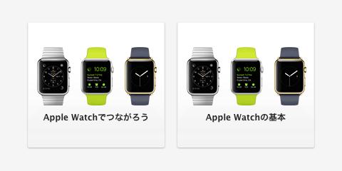 Apple Watchワークショップ