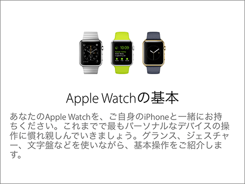 Apple Watchの基本