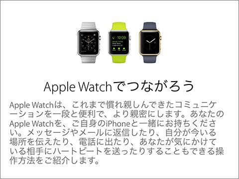 Apple Watchでつながろう