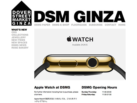 DOVER STREET MARKET Ginza Apple Watch