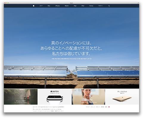 Apple - 環境