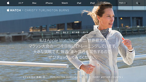Apple Watch - Christy Turlington Burns - 7週目