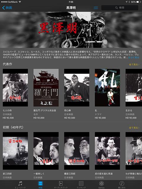 iTunes Store 黒澤明