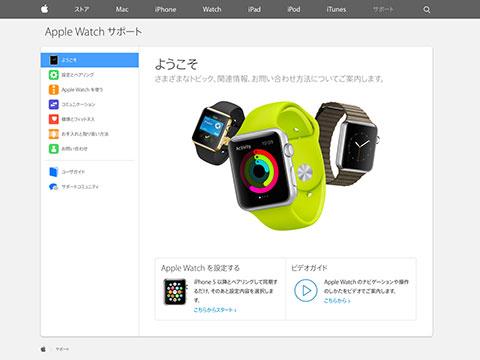 Apple Watch - Apple サポート