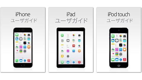 iOS 8.3 用 iPhone/iPad/iPod touch ユーザガイド