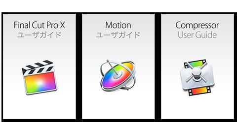 Final Cut Pro X/Motion/Compressor ユーザガイド