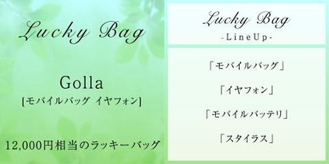 Monthly Lucky Bag