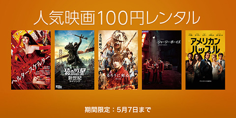 iTunes Store 人気映画100円レンタル:期間限定