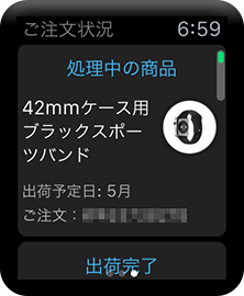 Apple Store for Apple Watch