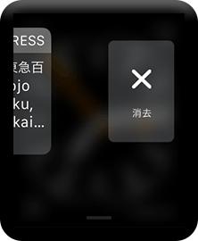 Apple Watchの通知を消去する