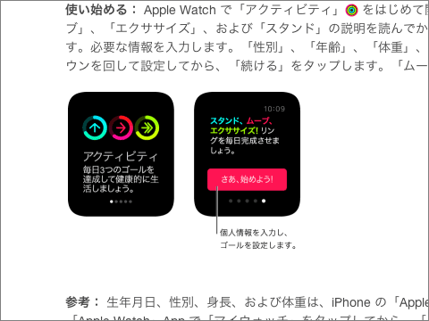 Apple Watchのスクリーンショット