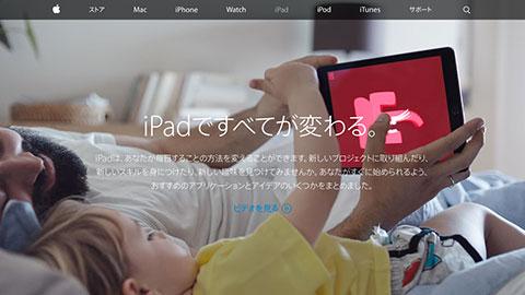 Apple - iPad- iPadですべてが変わる。