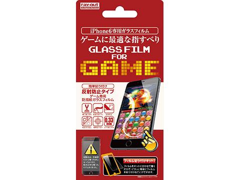 iPhone 6用貼り付け簡単・ゲーム専用・防指紋ガラスフィルム(RT-P7FG/GK)