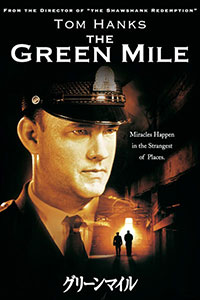 グリーンマイル The Green Mile (字幕版)