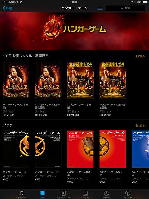 iTunes Store ハンガー・ゲーム
