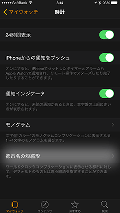 Apple Watchアプリ