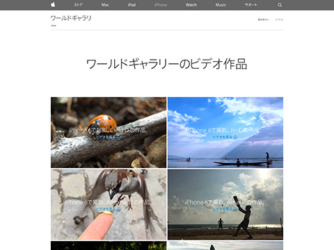 Apple - iPhone 6 - World Gallery films
