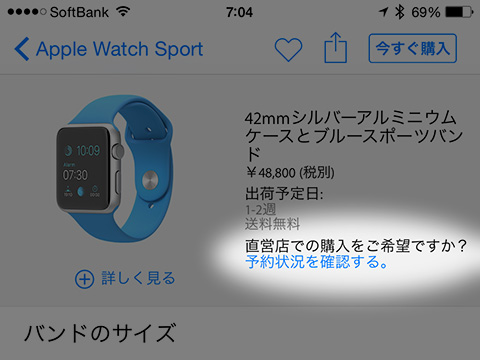 Apple StoreでのApple Watch予約購入