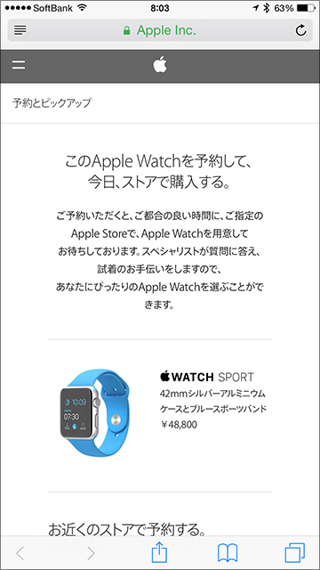 Apple StoreでのApple Watch予約購入