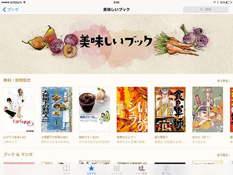 iBooks Store 美味しいブック