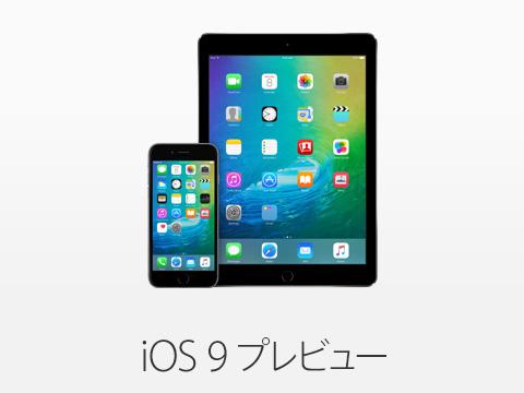 iOS 9 プレビュー