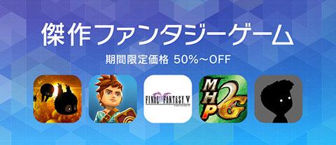 傑作ファンタジーゲーム 期間限定価格50%〜OFF