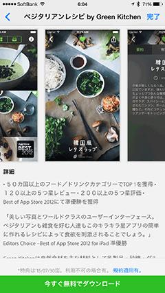 ベジタリアンレシピ by Green Kitchen