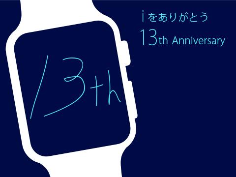 iをありがとう公開13周年記念プレゼント