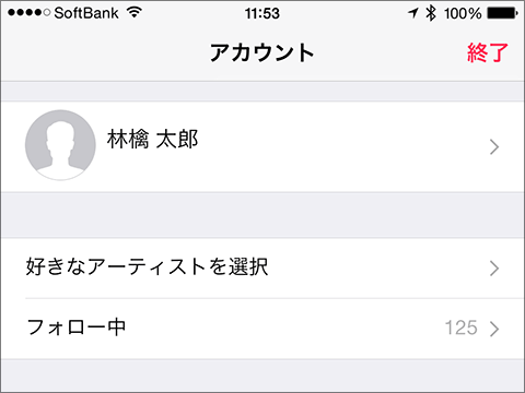 Apple Musicの表示名を変える方法