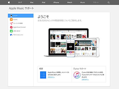 Apple Music - Apple サポート
