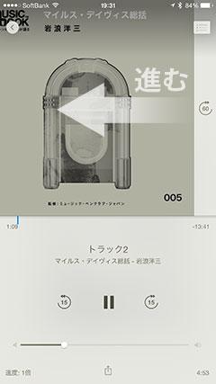 iOS 8.4のオーディオブック