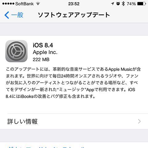 iPhone/iPod touch/iPad用 iOS 8.4 ソフトウェア・アップデート