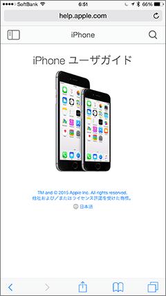 iOS8.4 用 iPhone ユーザガイド