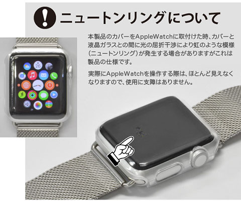 Apple Watch 全面クリアカバー CubCell カブセル