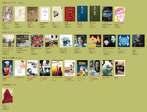 iBooks Store 又吉直樹のお気に入り
