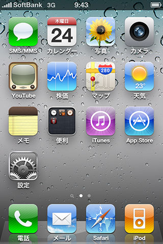 モバイルデータ通信の設定