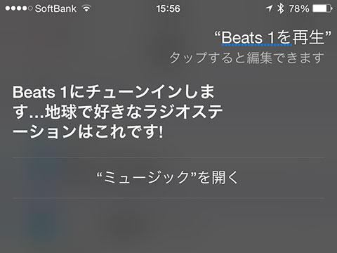Beats 1を再生とSiriに命令