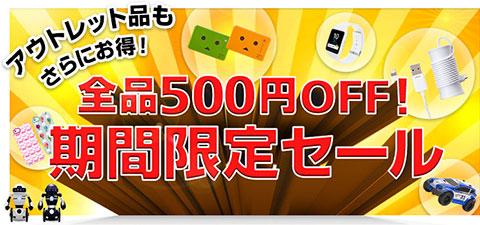 全品500円OFF!スマホアクセサリー期間限定セール