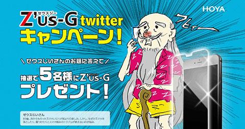 Z'us-G(ゼウスジー)Twitterキャンペーン!