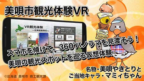 VR観光体験~北海道美唄市~