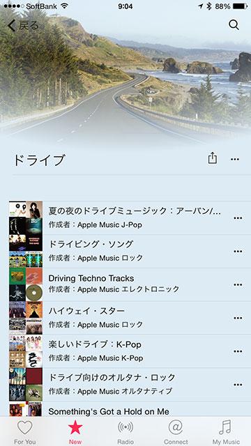 Apple Musicのアクティビティプレイリスト ドライブ