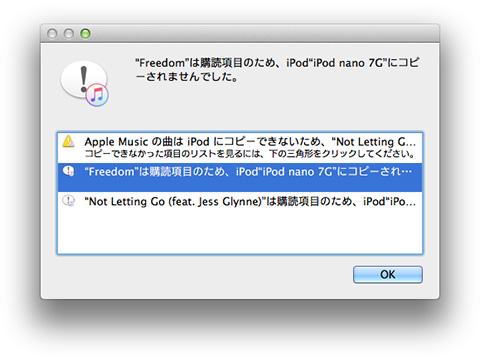 「購読項目のため」として、iTunesからiPod nanoへの転送はできない