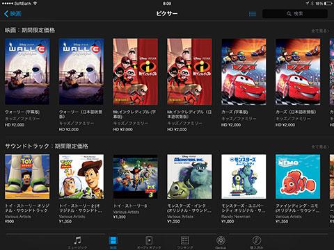 iTunes Store ピクサーアニメーション映画 + ミュージック 期間限定価格