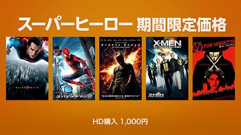 iTunes Store スーパーヒーロー 1,000円 - 期間限定