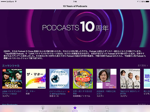 PODCASTS 10周年