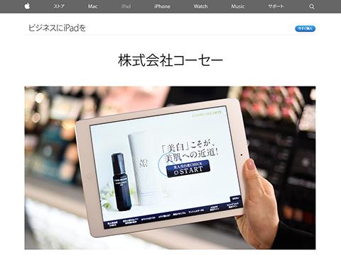 ビジネスにiPadを - 導入事例 - 株式会社コーセー