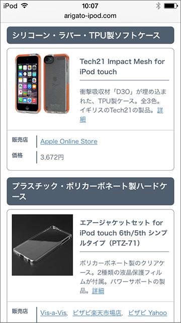 第6世代iPod touch用ケース