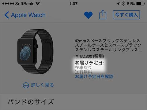 Apple Watchの出荷予定日